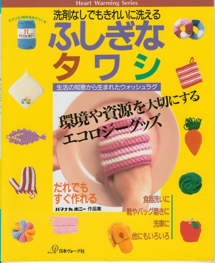 Adorable Scrubbies and Small Projects - Japanese Craft Book