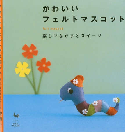 My Little Felt Mascots - Japanese Craft Book