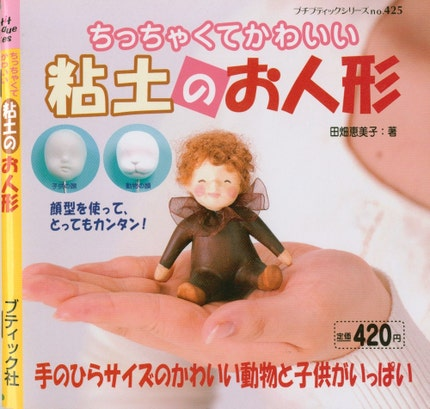 Clay Figurines and Mascots - Japanese Craft Book