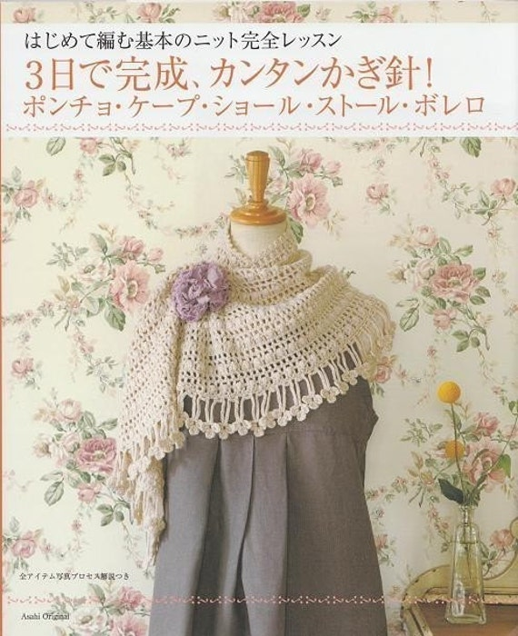Easy Crocheting - Japanese Craft Pattern Book for Women - Poncho, Cape, Shawl, Stole, Bolero