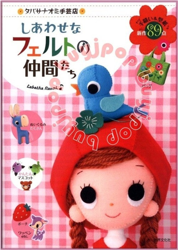 Japanese Craft Pattern Book FELT Animal Accessories Vol 2 by NAOMI TABATHA