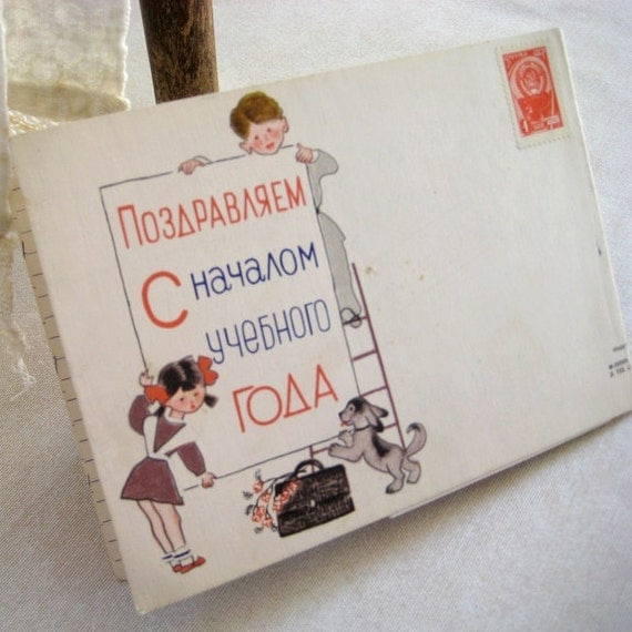 VINTAGE Post card from Russia Soviet Union Postage stamp Children Students First day of school Multicolor Fine Art by DILMA