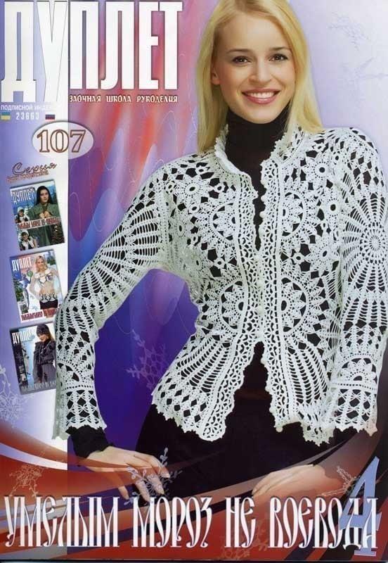 Crochet Hub » Russian Stitch