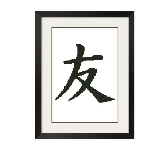 Japanese Symbol For Friends Related Keywords Suggestions Long