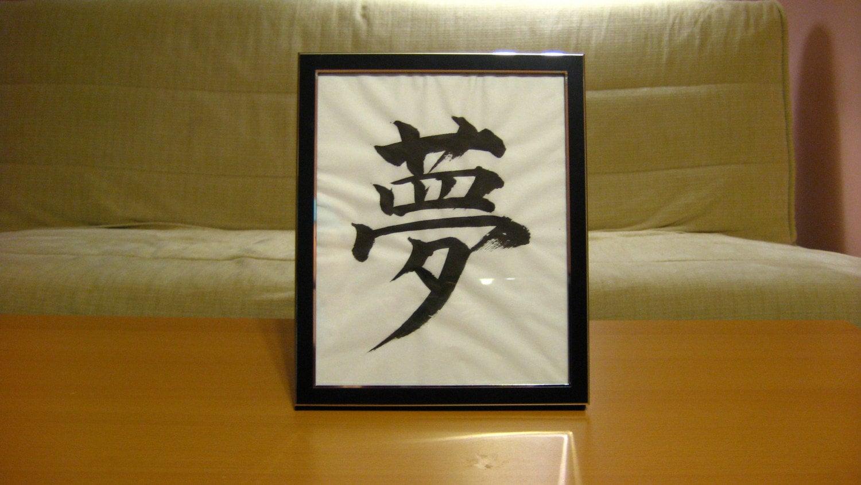 Beautiful Kanji Paintings